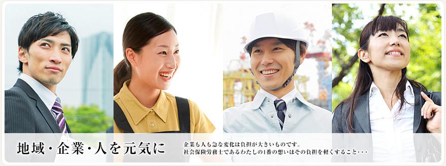 愛媛県松山市 病院・診療所・歯科医院・福祉施設に精通した社会保険労務士事務所